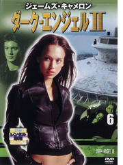 ダーク・エンジェル2 Vol.6