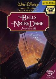 ノートルダムの鐘