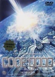 CODE:0000(コード・ゼロ)
