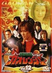 百獣戦隊ガオレンジャー Vol.12〈完〉