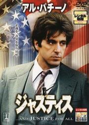 ジャスティス(1979)