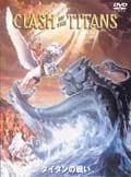 タイタンの戦い 特別版 (1981)