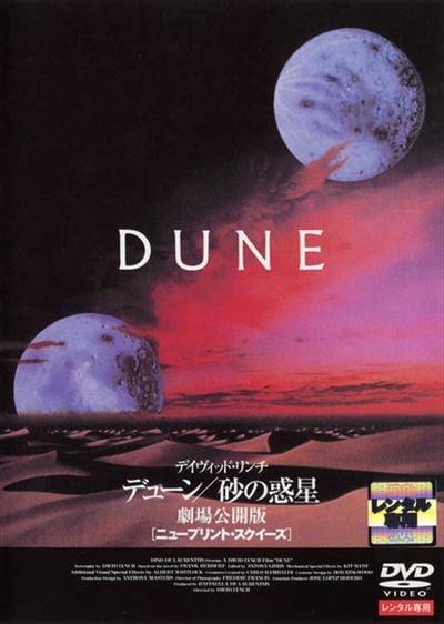 デューン/砂の惑星 劇場公開版 〈ニュープリント・スクイーズ〉