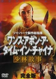 ワンス・アポン・ア・タイム・イン・チャイナ 少林故事 完全版 Disc.2