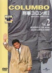 「刑事コロンボ」完全版 Vol.2 構想の死角/指輪の爪あと
