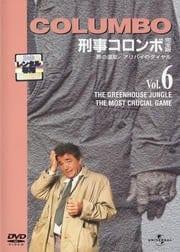 「刑事コロンボ」完全版 Vol.6 悪の温室/アリバイのダイヤル