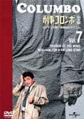 「刑事コロンボ」完全版 Vol.7 ロンドンの傘/偶像のレクイエム