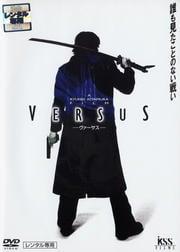 VERSUS ─ヴァーサス─