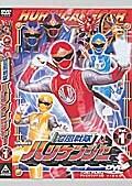 忍風戦隊ハリケンジャー VOL.1