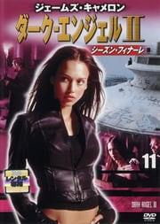 ダーク・エンジェル2 Vol.11