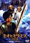ミオとミラミス 勇者の剣