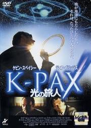 K-PAX〜光の旅人
