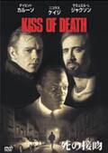 死の接吻 (1995)
