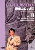 「刑事コロンボ」完全版 Vol.10 別れのワイン/野望の果て