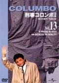 「刑事コロンボ」完全版 Vol.13 権力の墓穴/自縛の紐