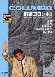 「刑事コロンボ」完全版 Vol.15 歌声の消えた海/ビデオテープの証言