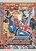 忍風戦隊ハリケンジャー VOL.3