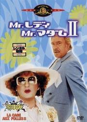 Mr.レディ Mr.マダム2