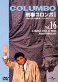 「刑事コロンボ」完全版 Vol.16 5時30分の目撃者/忘れられたスター