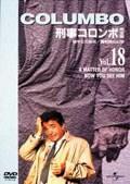「刑事コロンボ」完全版 Vol.18 闘牛士の栄光/魔術師の幻想