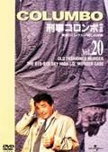 「刑事コロンボ」完全版 Vol.20 黄金のバックル/殺しの序曲