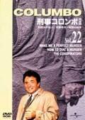 「刑事コロンボ」完全版 Vol.22-1 秒読みの殺人/攻撃命令