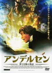 アンデルセン—夢と冒険の物語—