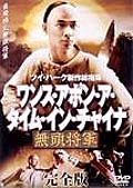 ワンス・アポン・ア・タイム・イン・チャイナ 無頭将軍 完全版 Disc.1