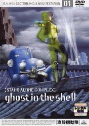 攻殻機動隊 STAND ALONE COMPLEX 01