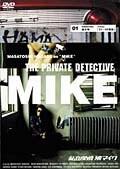 私立探偵 濱マイク 01 「31→1の寓話」