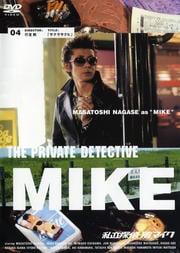 私立探偵 濱マイク 04 「サクラサクヒ」