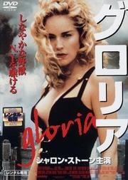 グロリア (1998)