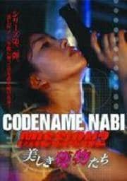 CODENAME NABI コードネーム ナビ Mission 2:美しき獲物たち
