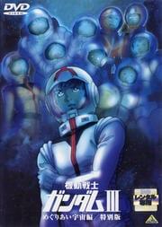 機動戦士ガンダム III めぐりあい宇宙編/特別版