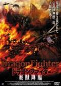 ドラゴン・ファイター 炎獣降臨