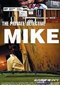 私立探偵 濱マイク 07 「私生活」