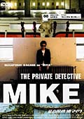 私立探偵 濱マイク 08 「時よとまれ、君は美しい」