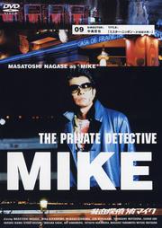 私立探偵 濱マイク 09 「ミスター・ニッポン〜21世紀の男〜」