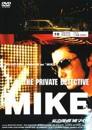 私立探偵 濱マイク 10 「1分間  700円」