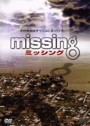 missing ミッシング