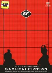 SF SAMURAI FICTION