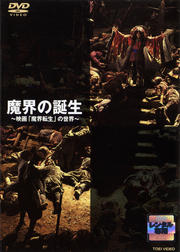魔界の誕生〜映画「魔界転生」の世界〜