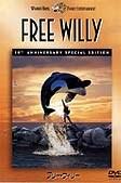 フリー・ウィリー 10周年記念盤