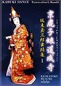 坂東玉三郎舞踊集 1 京鹿子娘道成寺