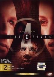 X-ファイル シーズン・フォー Vol.2