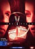 X-ファイル シーズン・フォー Vol.3