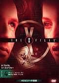 X-ファイル シーズン・フォー Vol.4