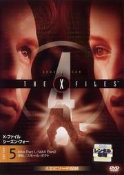 X-ファイル シーズン・フォー Vol.5
