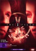 X-ファイル シーズン・フォー Vol.6