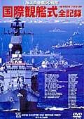 海上自衛隊50周年 国際観艦式全記録
